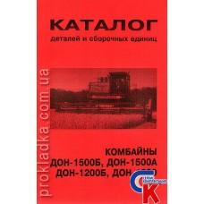 Каталог деталей и сборочных единиц Дон-1500Б
