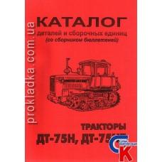 Каталог деталей и сборочных единиц ДТ-75Н, ДТ-75НБ, сборник бюллетеней