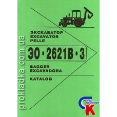 Каталог деталей и сборочных единиц ЭО-2621В-3, (экскаватор)