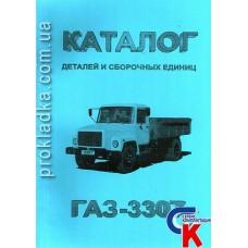 Каталог деталей и сборочных единиц ГАЗ-3307
