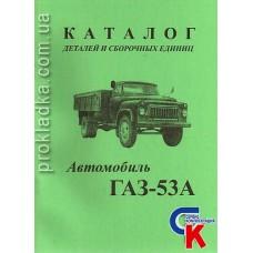 Каталог деталей и сборочных единиц ГАЗ-53А