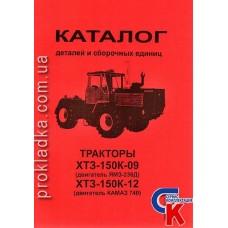 Каталог деталей и сборочных единиц Т-150К