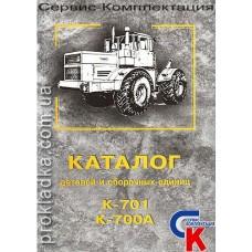 Каталог деталей и сборочных единиц К-701, К-700А