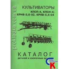 Каталог деталей и сборочных единиц культиваторов КПСП-4, КПСН-4, КРНВ-5,6