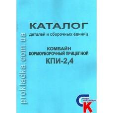 Каталог деталей и сборочных единиц КПИ-2,4
