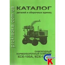 Каталог деталей и сборочных единиц КСК-100А, КСК-100А1