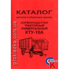 Каталог деталей и сборочных единиц КТУ-10А