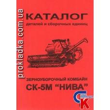 """Каталог деталей и сборочных единиц СК-5М  """"НИВА"""""""