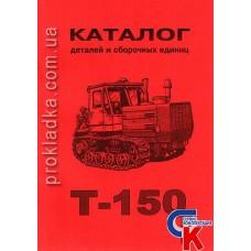 Каталог деталей и сборочных единиц Т-150