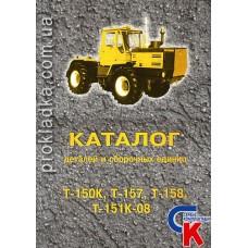 Каталог деталей и сборочных единиц Т-150К, Т-157, Т-158, Т-151К-08 (КП)