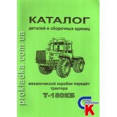 Каталог деталей и сборочных единиц Т-150КБ