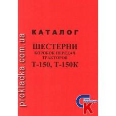 Каталог деталей шестерни КП Т-150, Т-150К