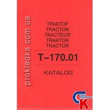 Каталог деталей Т-170, Т-130