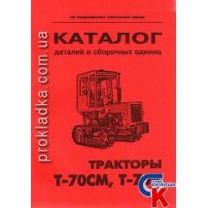 Каталог деталей и сборочных единиц Т-70СМ, Т-70В