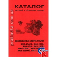 Каталог деталей и сборочных единиц ЯМЗ-236, ЯМЗ-238