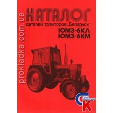 Каталог деталей трактора Беларусь ЮМЗ-6КЛ, ЮМЗ-6КМ