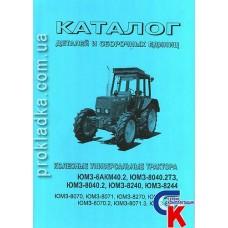 Каталог деталей и сборочных единиц ЮМЗ-80,82