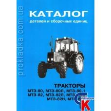 Каталог деталей и сборочных единиц МТЗ-80, МТЗ-82