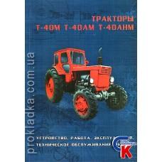 Инструкция по эксплуатации Т-40М, Т-40АМ, Т-40АНМ