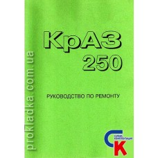 Руководство по ремонту КрАЗ-250