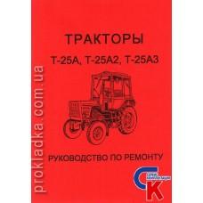 Руководство по ремонту Т-25А, Т-25А2, Т-25А3