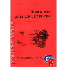 Руководство по ремонту двигатели ЯМЗ-236, ЯМЗ-238