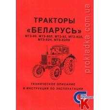 Техническое описание и инструкция по эксплуатации МТЗ-80, МТЗ-82