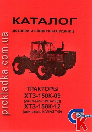 Каталог Т 150к с Двигателем Ямз 236